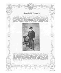 Князь В.Н. Тенишев.
