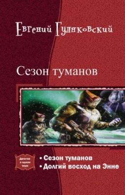 Книга Гуляковский Евгений - Сезон туманов. Дилогия в одном томе