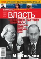 Журнал Коммерсантъ Власть №6 2008