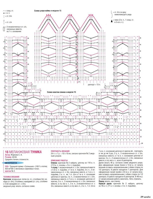 серый топ из журнала Sandra №9 2010