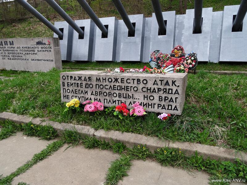 «Отражая множество атак, в битве до последнего снаряда, полегли авроровцы... Но враг не ступил на плиты Ленинграда»