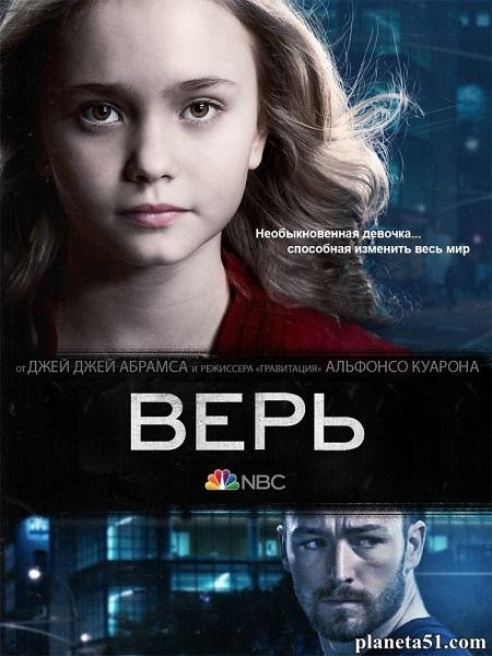 Верь / Believe - Полный 1 сезон [2014, WEB-DLRip | WEB-DL 1080p] (LostFilm)