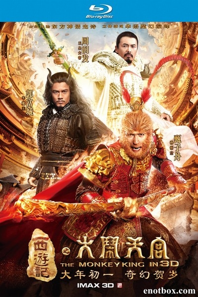 Король обезьян / The Monkey King / Xi you ji: Da nao tian gong (2014/BDRip/HDRip)