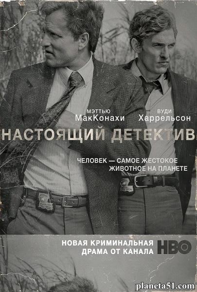Настоящий детектив / True Detective - Полный 1 сезон [2014, HDTVRip | HDTVRip 720p] (Amedia | Кубик в Кубе)