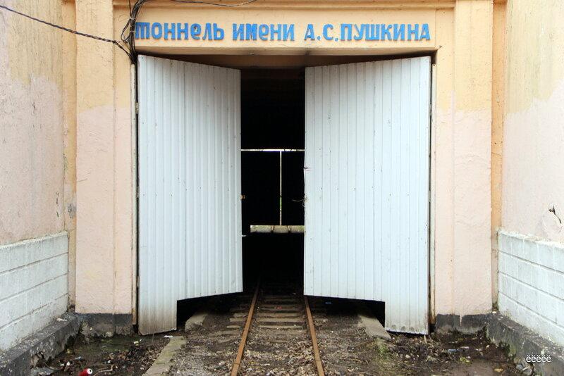 Тоннель им.АС Пушкина