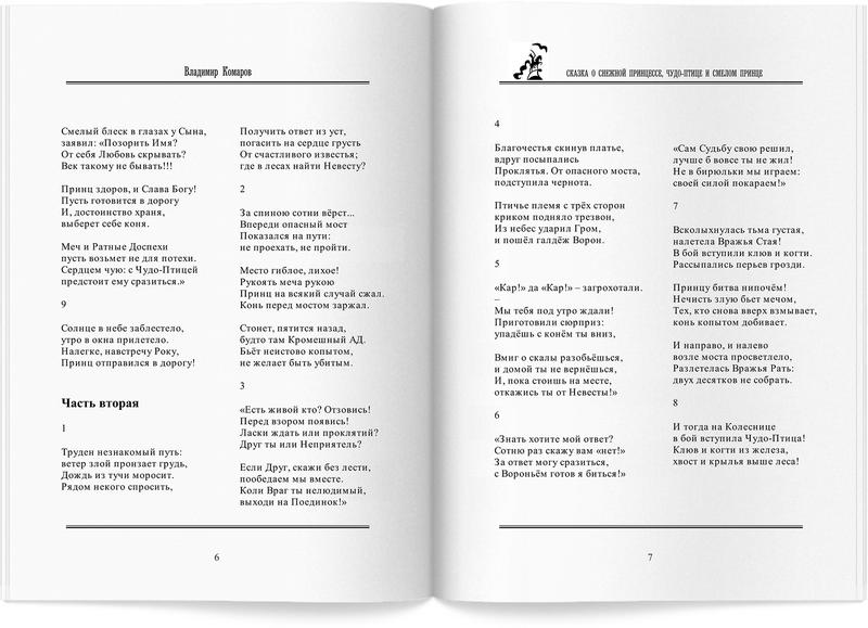 Верстка книг второй категории, верстка стихов