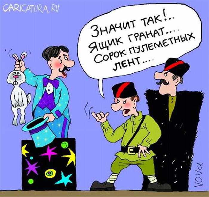 Василий Иванович и фокусник - Владимир Иванов