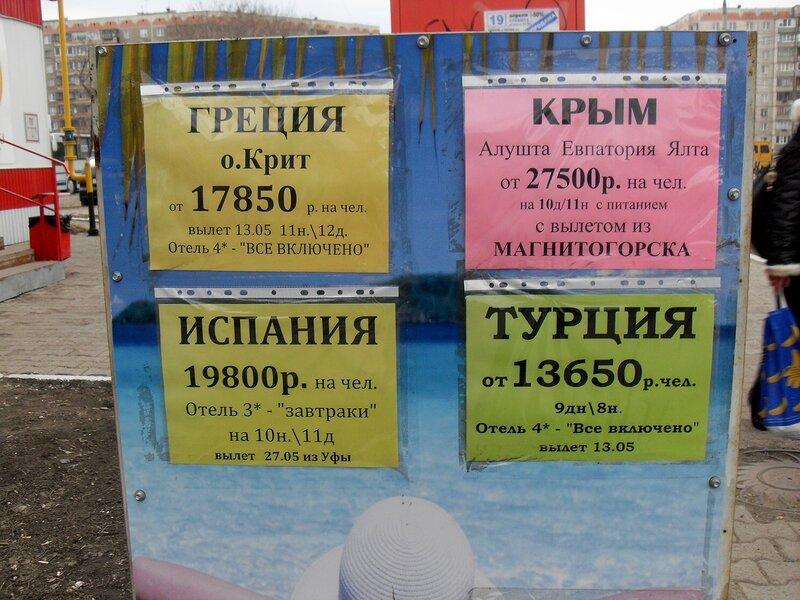 В Крыму цены на продукты выросли на 50-60%, - депутат Севастопольского горсовета - Цензор.НЕТ 6037