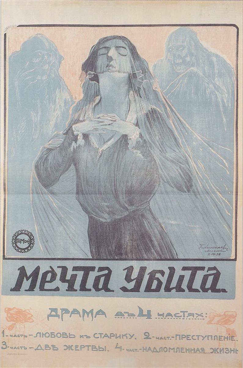 «Мечта убита». 1910-е