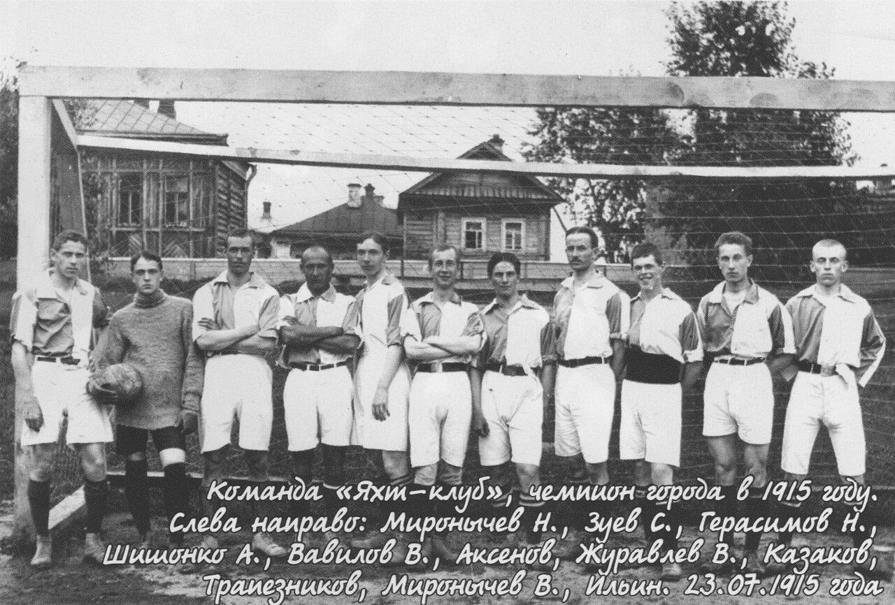 Футбольная команда «Яхт-клуб». 1915