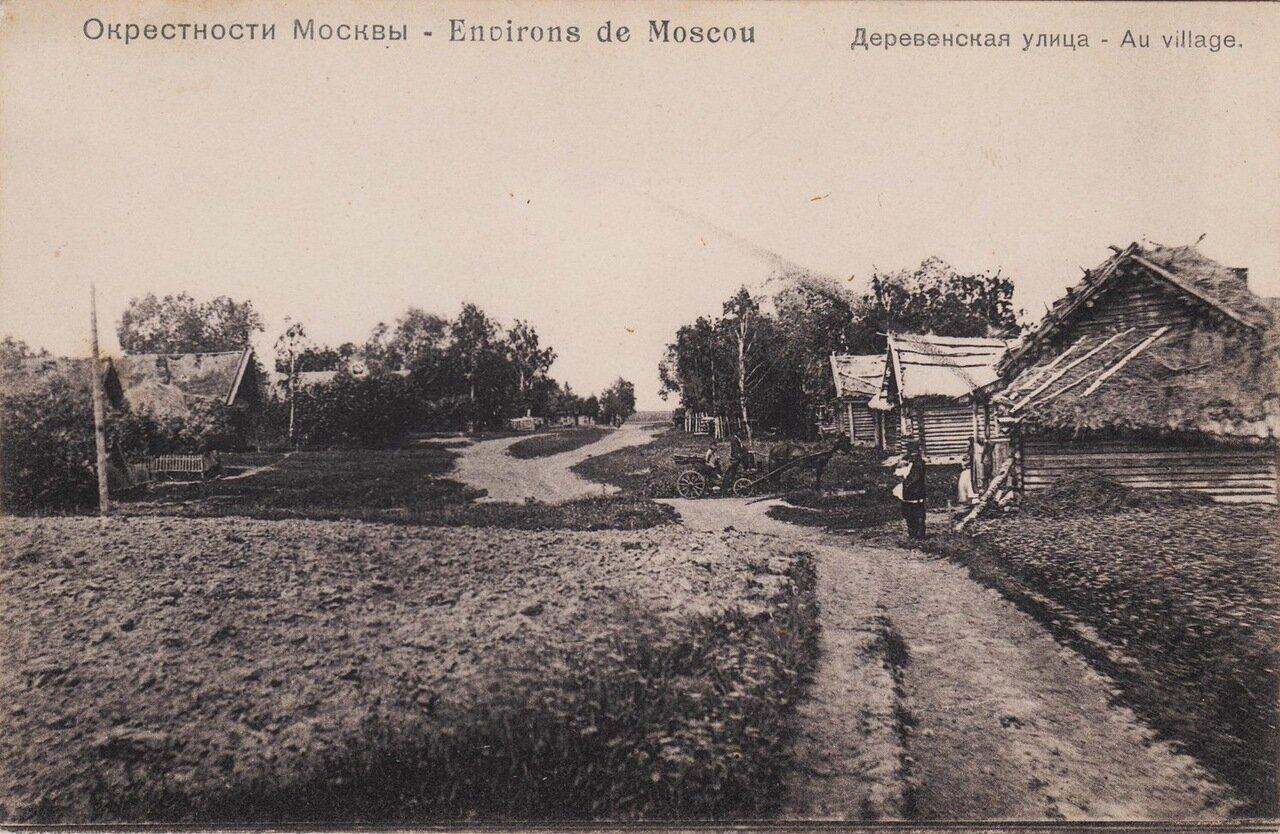 Окрестности Москвы. Деревенская улица