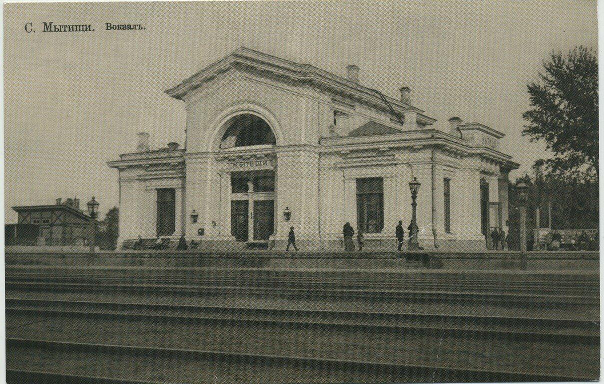 Окрестности Москвы. Мытищи. Вокзал