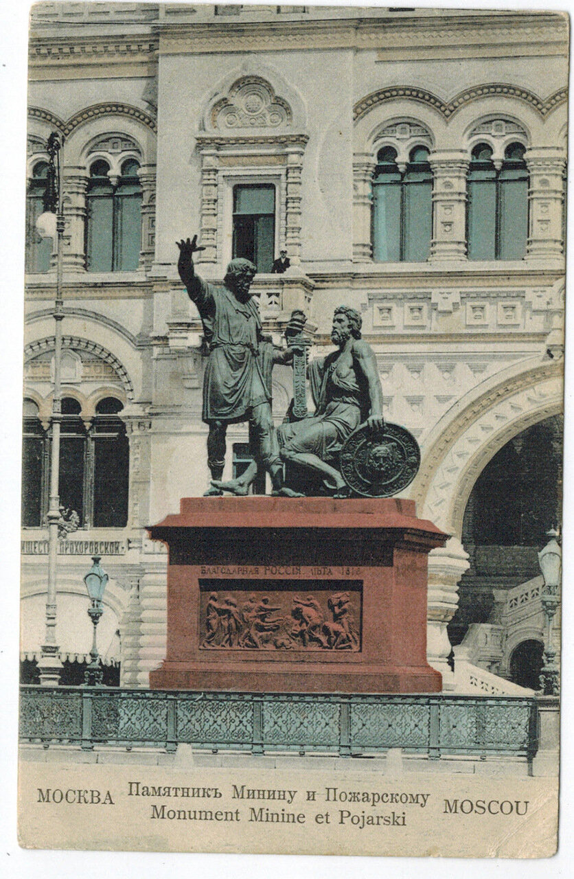 Красная площадь. Памятник Минину и Пожарского