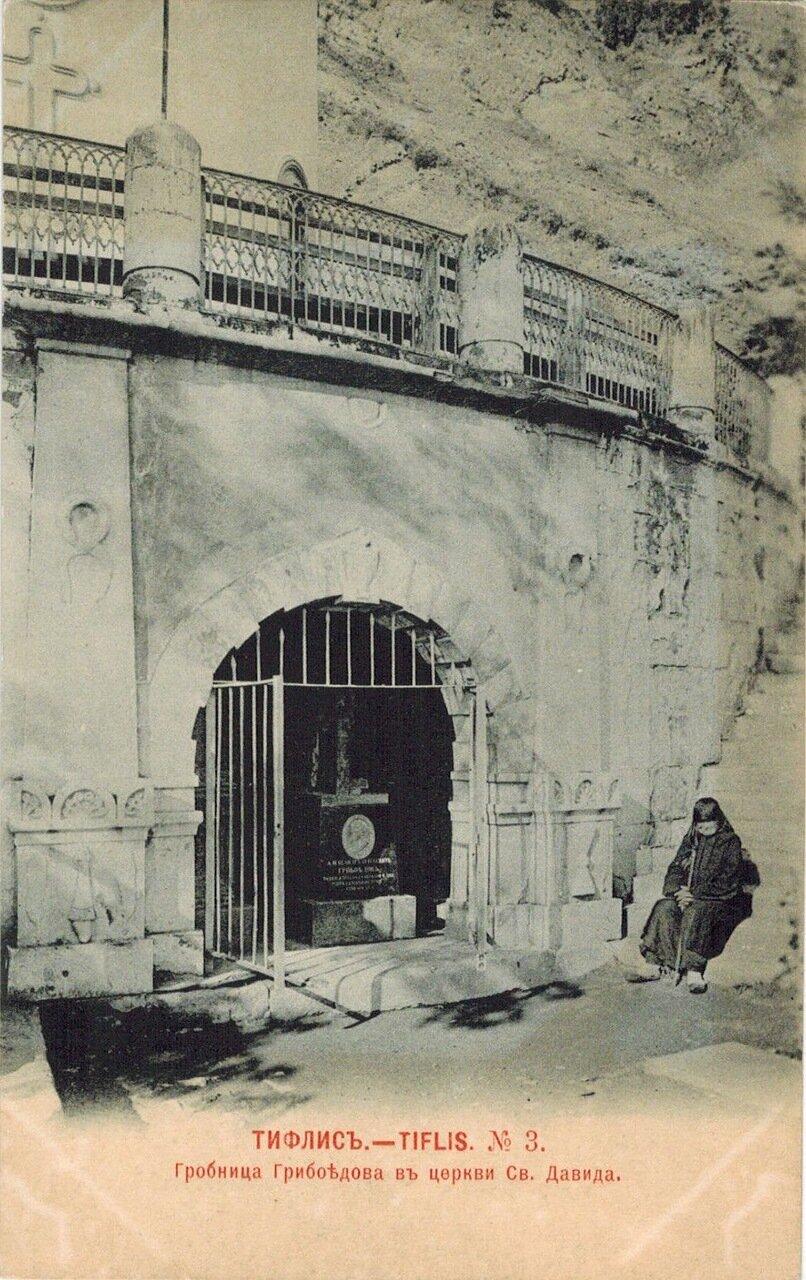 Гробница Грибоедова в церкви св. Давида