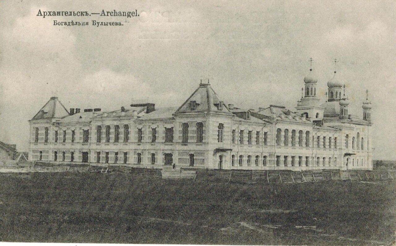Богадельня Булычева