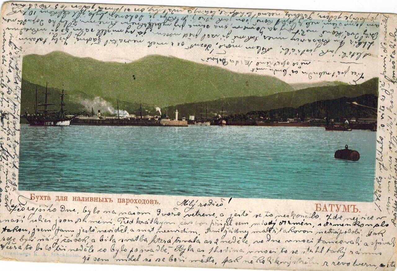 Бухта для наливных пароходов