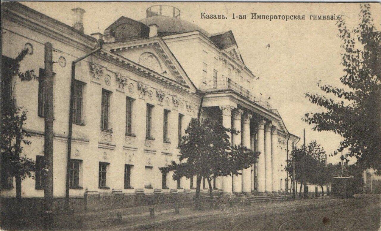 1-ая Императорская гимназия