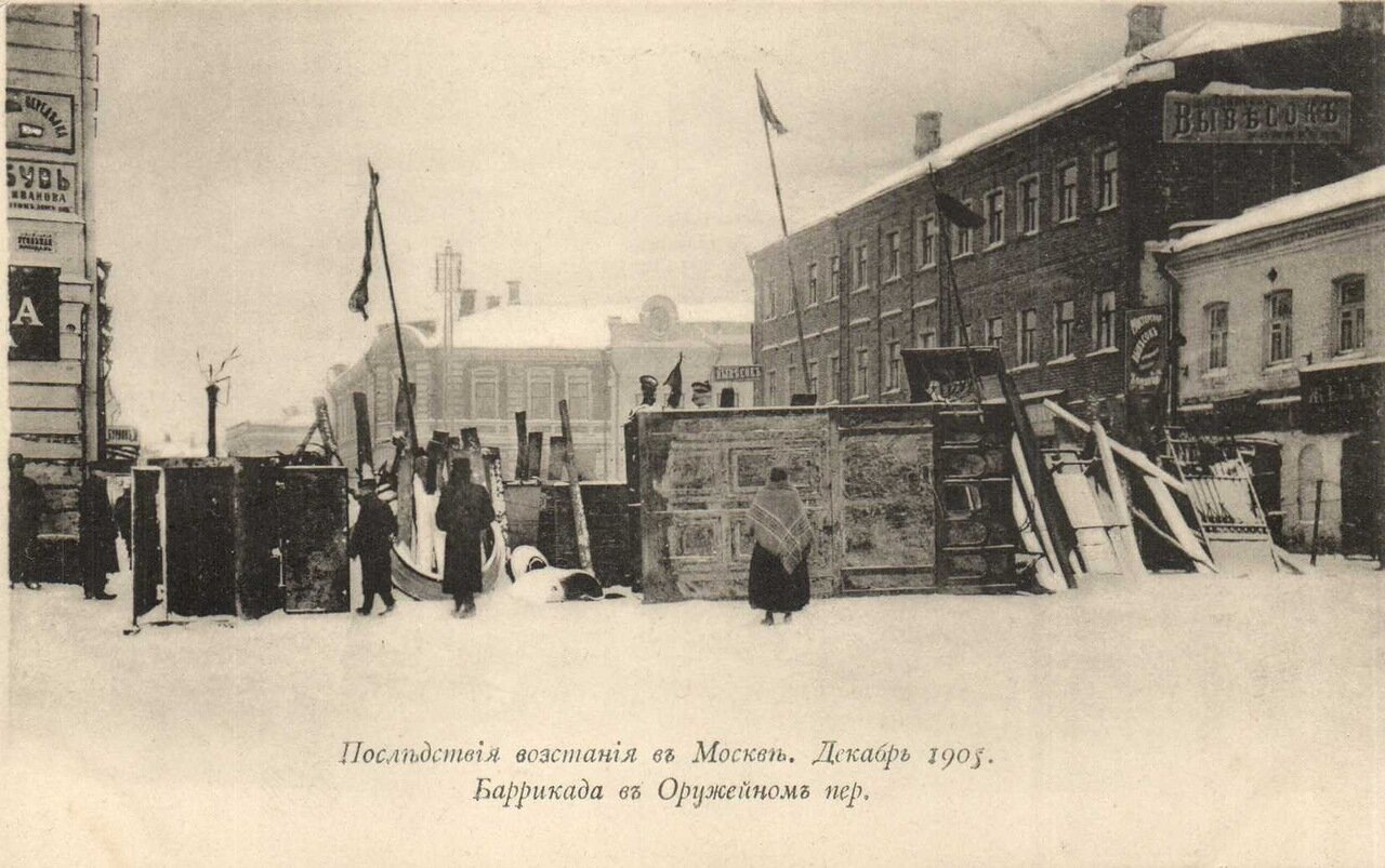 Последствия восстания в Москве. Баррикада в Оружейном переулке