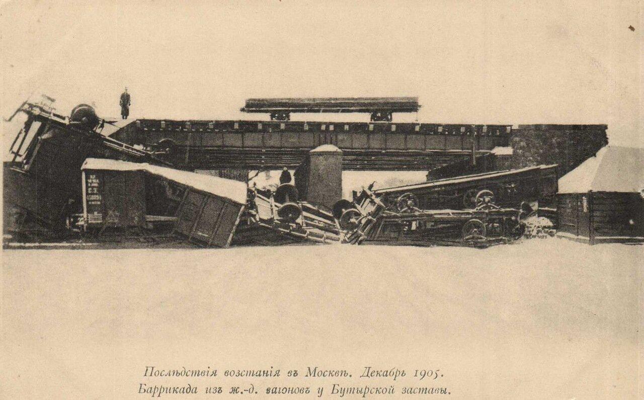 Последствия восстания в Москве. Баррикада из ж.д. вагонов у Бутырской заставы