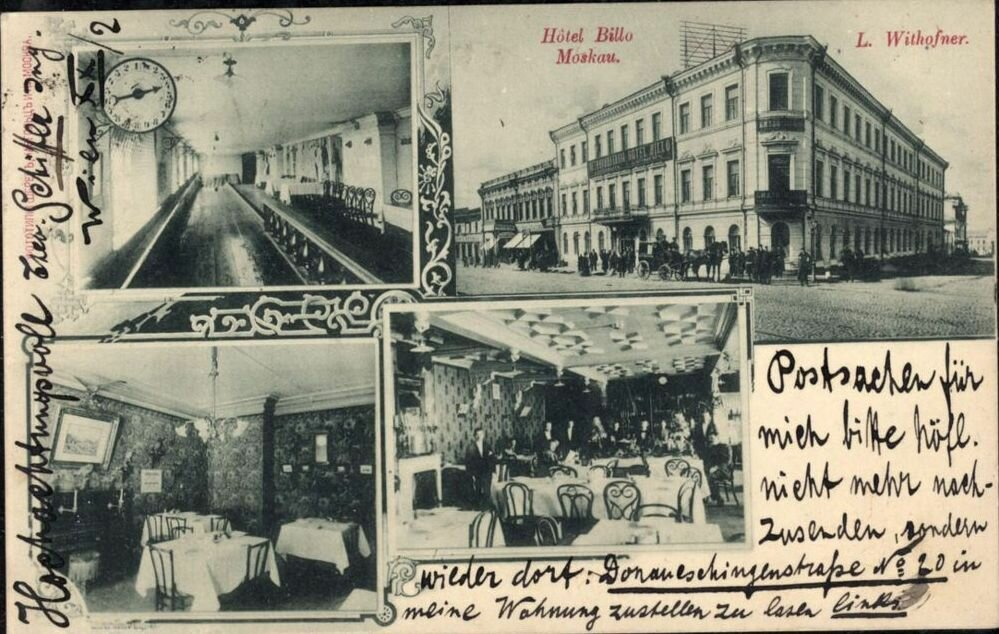 Отель «Било» на углу Б.Лубянки и Варсонофьевского переулка