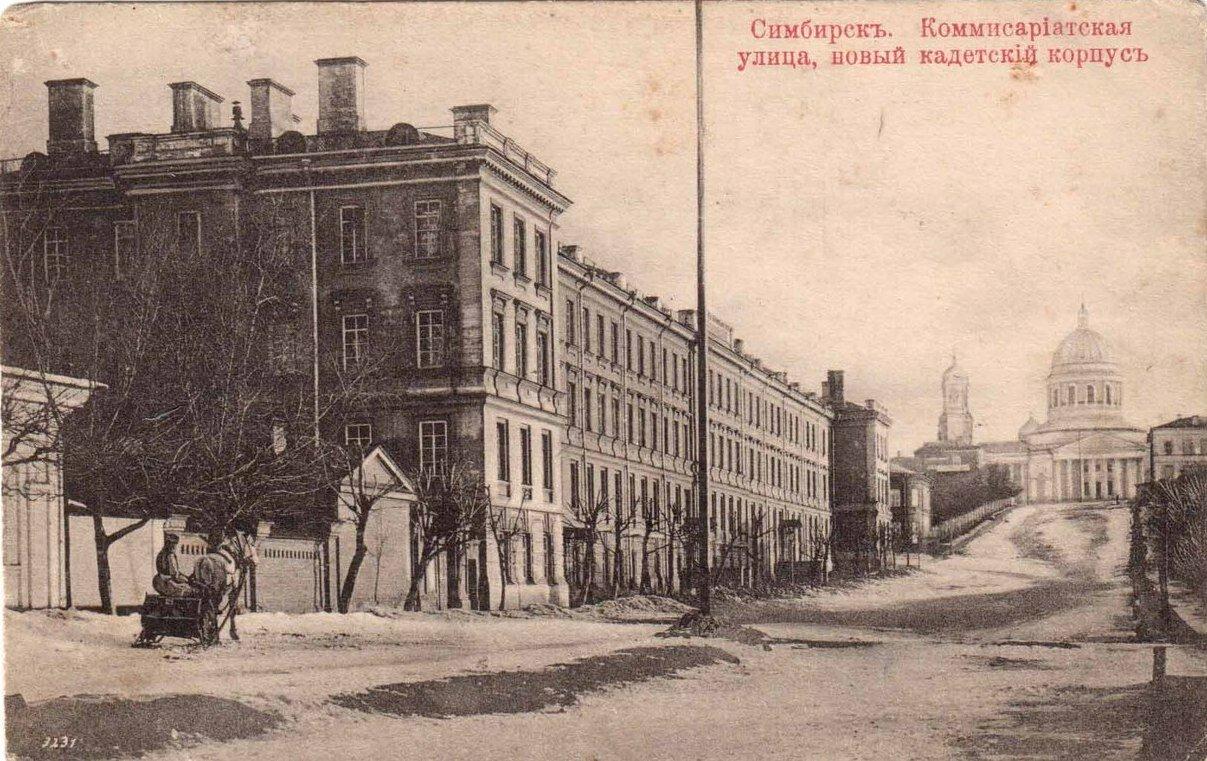 Комиссариатская улица, новый кадетский корпус