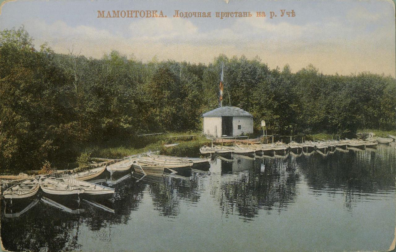 Окрестности Москвы. Мамонтовка. Лодочная пристань на реке Уче