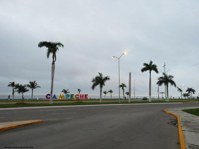 Мексика, Кампече _250.JPG