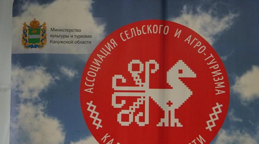 В Калужской области презентовали новый фестиваль «Сельское лето 2018»