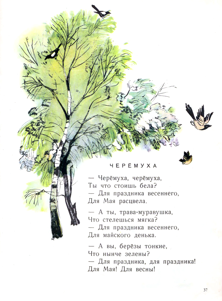 Картинки стиха есенина черемуха
