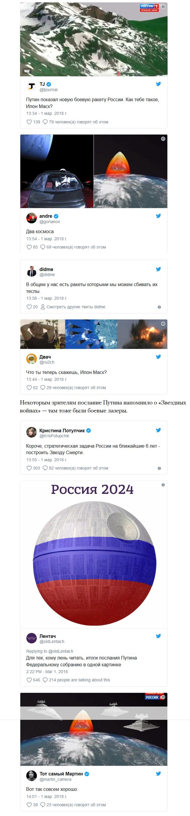«У нас есть ракеты, которыми мы будем сбивать Теслы» реакции соцсетей на послание Путина
