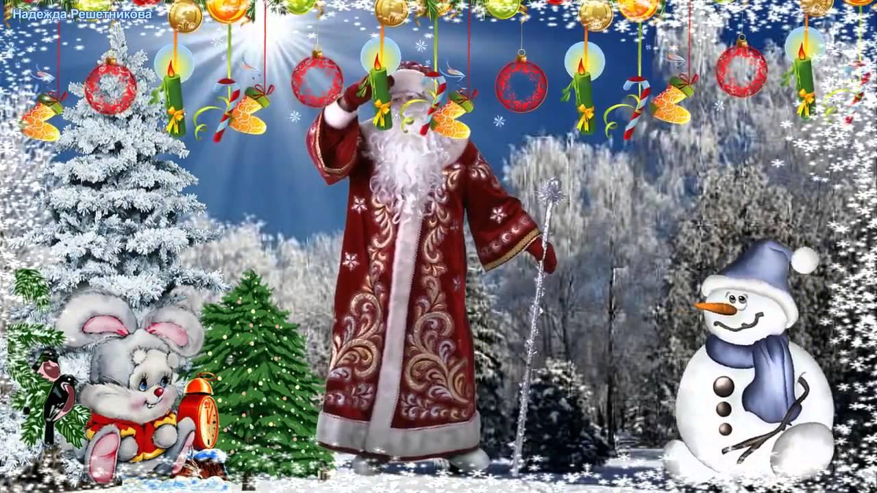 С Днём рождения Деда Мороза!Без него, Новый Год не наступит открытки фото рисунки картинки поздравления