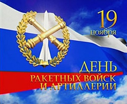 19 ноября День ракетных войск и артиллерии
