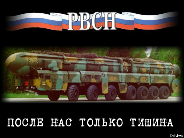 Открытки. День ракетных войск и артиллерии. РВСН. После нас только тишина