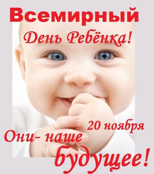 Открытки. Всемирный день ребенка. Они - наше будущее