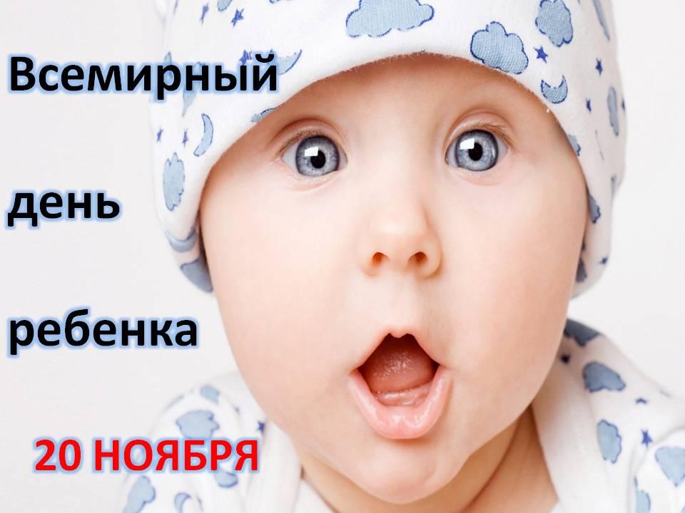 Открытки. Всемирный день ребенка. С праздником вас!