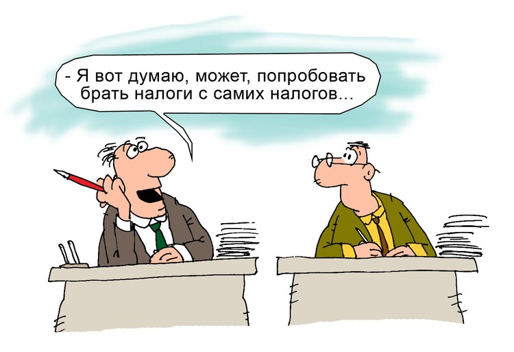Открытки. День работника налоговых органов! Брать налоги с налогов