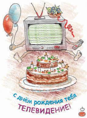 Открытки. С днем рождения тебя, телевидение открытки фото рисунки картинки поздравления