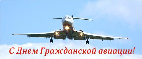 Открытки. С Днем гражданской авиации! открытки фото рисунки картинки поздравления