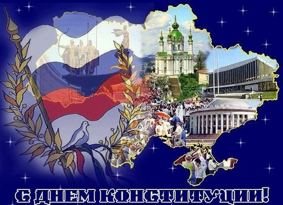 Открытки. С Днем Конституции РФ! Поздравляем вас