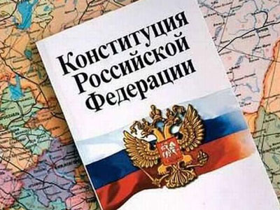 Открытки. С Днем Конституции России. Конституция на карте