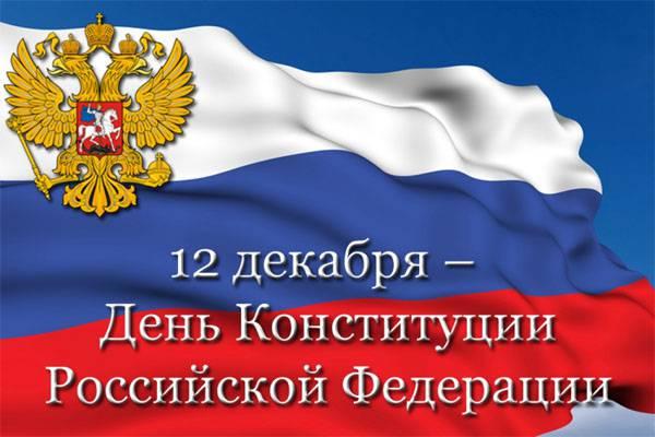 Открытки. С Днем Конституции России. С праздником!