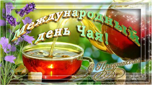 Открытки. С Международным днем чая. Поздравляю вас!