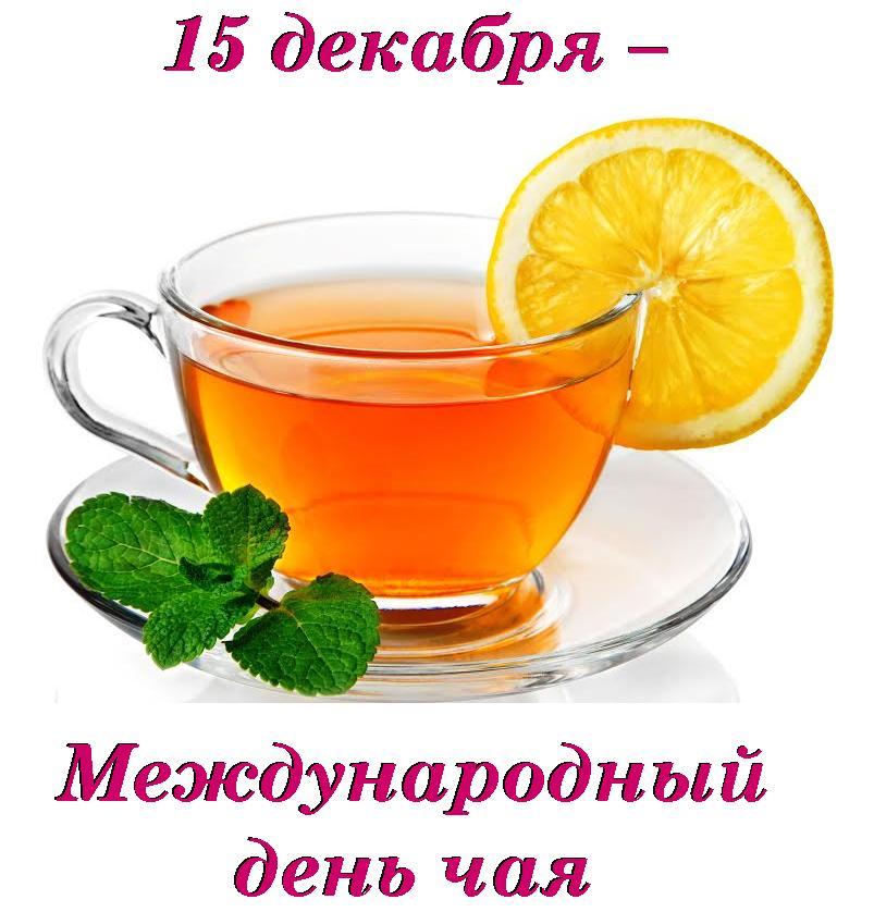 Открытки. С Международным днем чая. Поздравляем