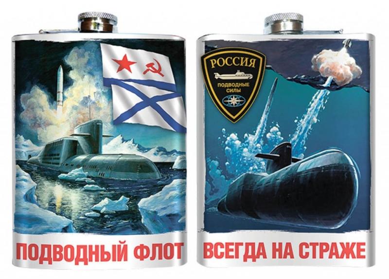 Картинки. День моряка-подводника. Подводный флот всегда на страже
