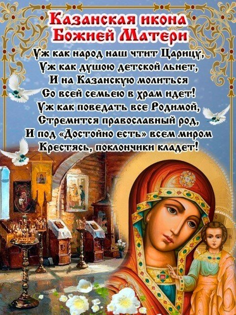 Поздравления с днем явления иконы казанской божией матери