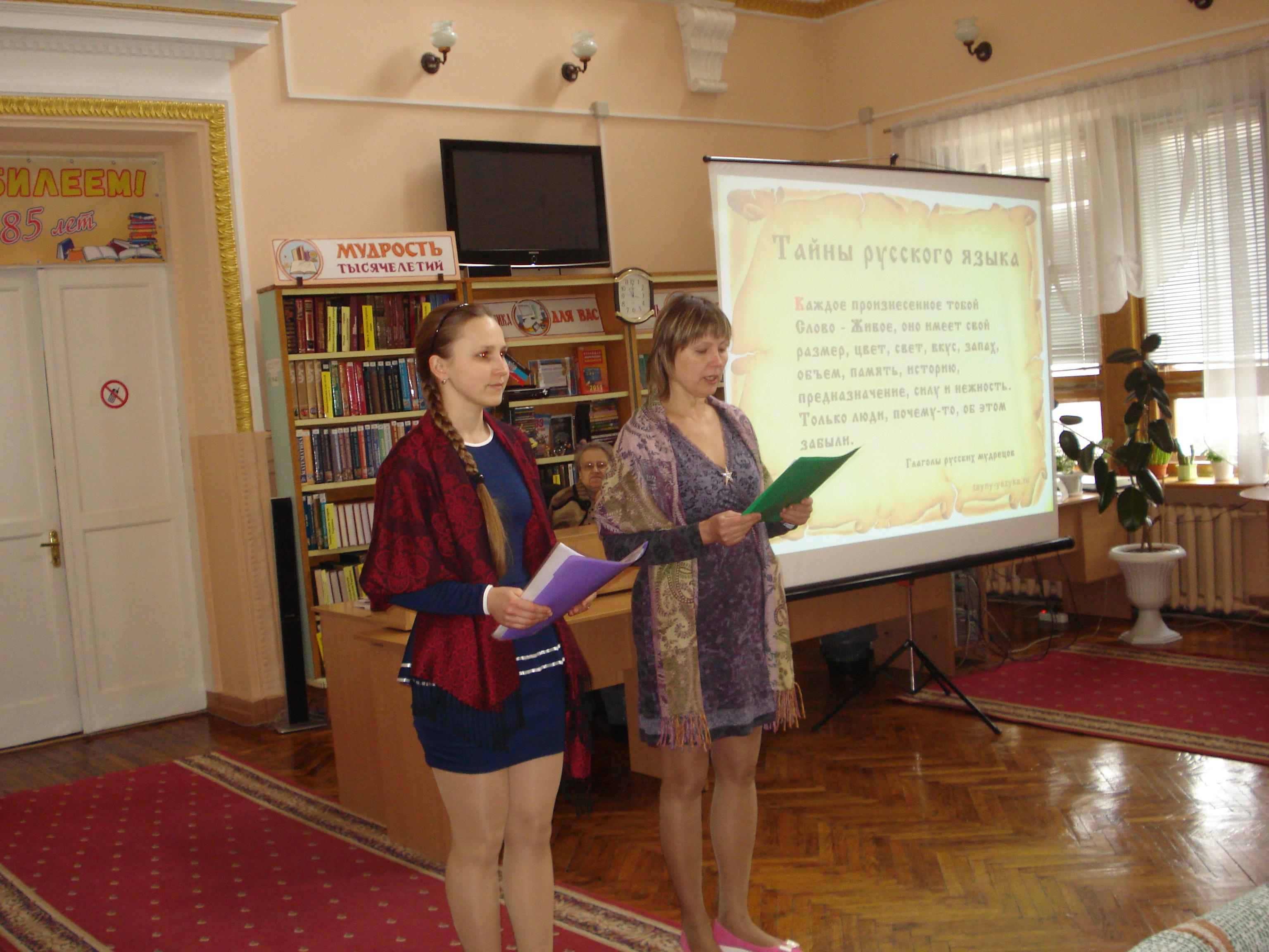 родной язык, день родного языка, донецкая республиканская библиотека для детей, всероссийская акция, читаем фольклор