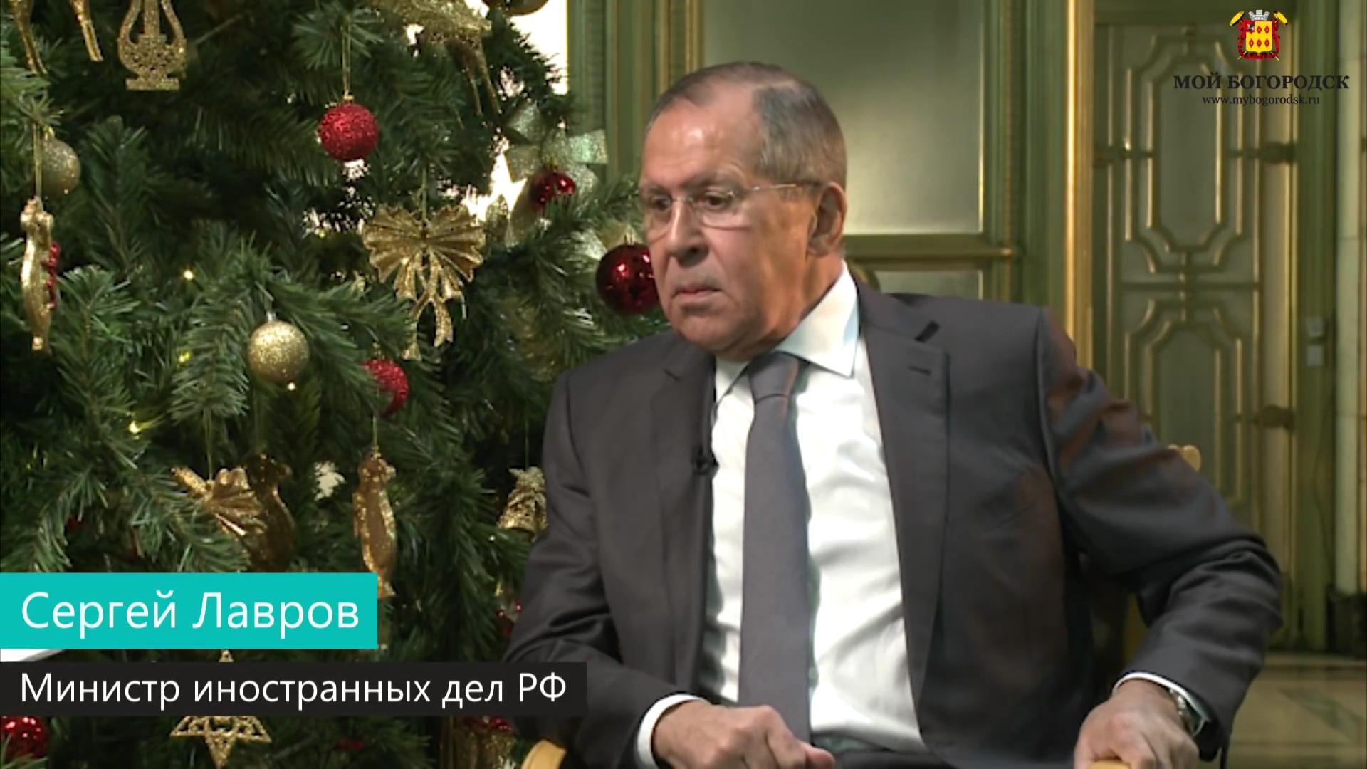 Сергей Лавров о переименовании в Богородск