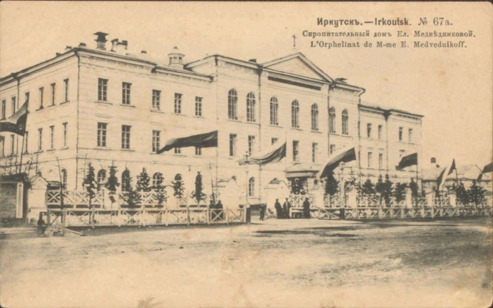 Сиропитательный дом Ел. Медведниковой