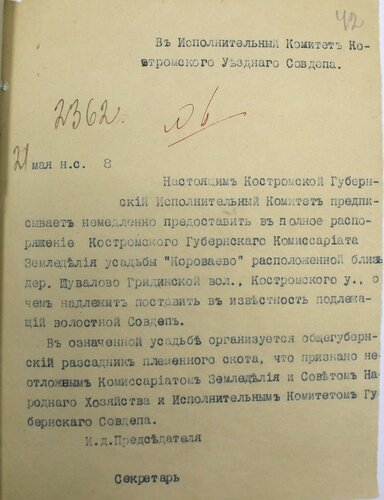 ГАКО. Р. – 6. Оп. 3. Д. 89. Л. 42.