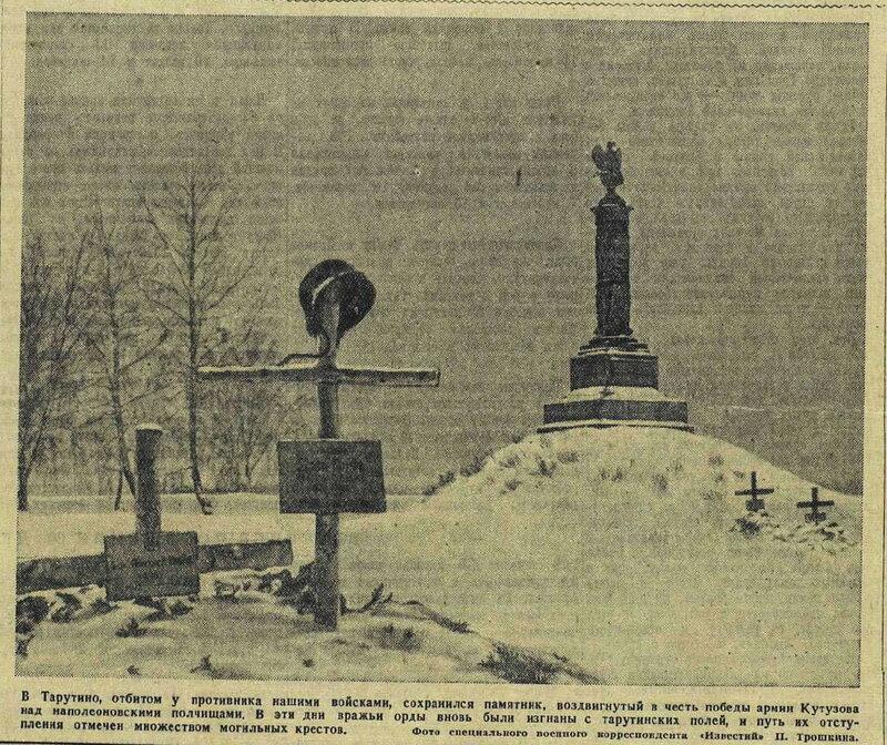 «Известия», 31 декабря 1941 года
